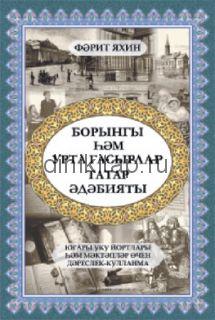 Борынгы һәм урта гасырлар татар әдәбияты