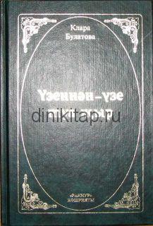 ҮЗЕННӘН-ҮЗЕ ТУА ҖЫР