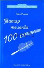 ТАТАР ТЕЛЕНДӘ 100 СОЧИНЕНИЕ